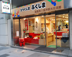 福島県八重洲観光交流館店舗画像