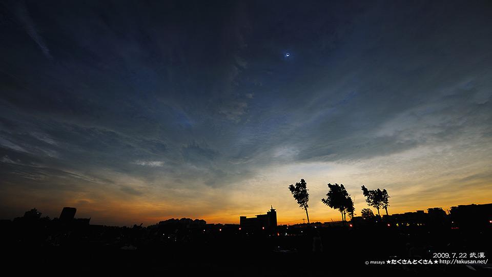 武漢皆既日食2009