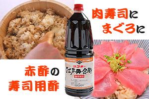江戸丹念酢レシピ