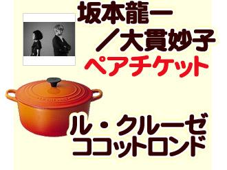 坂本龍一&大貫妙子コンサートチケット/ル・クルーゼ鍋をプレゼント